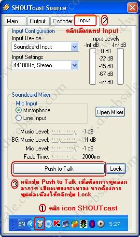 ขั้นตอนการติดตั้งและใช้งาน Winamp-SHOUTcast-DSP-Plugin
